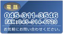 045-311-3546 お気軽にお電話ください。